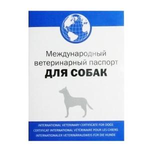 При покупке щенка убедитесь в наличии отметок о вакцинации в его ветеринарном паспорте